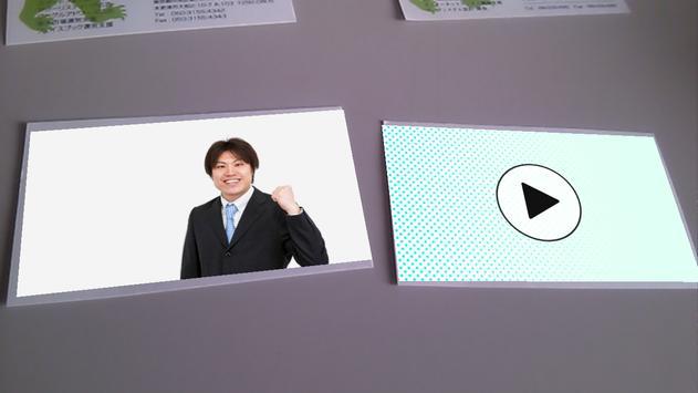AR名刺 apk screenshot