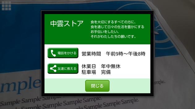ARチラシ apk screenshot