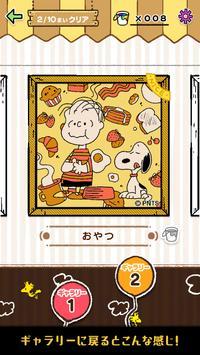 スヌーピー塗り絵パズル apk screenshot