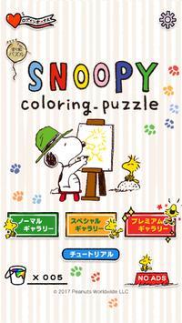 スヌーピー塗り絵パズル poster