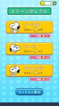 スヌーピー ソリティア screenshot 1