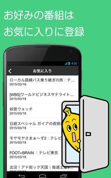 テレ東アプリ apk screenshot