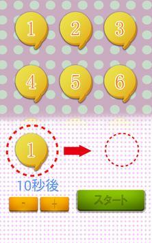 おならプレイヤー screenshot 2