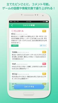 GO Search for ポケモンGO screenshot 10