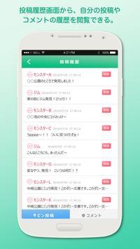 GO Search for ポケモンGO screenshot 11