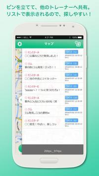 GO Search for ポケモンGO screenshot 1