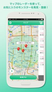 GO Search for ポケモンGO screenshot 8