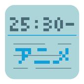 しょぼかる◆ (アニメ番組表) icon