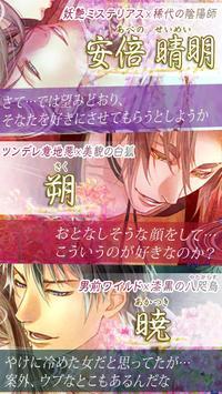 陰陽恋舞 screenshot 1
