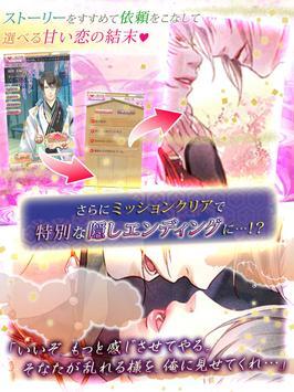 陰陽恋舞 screenshot 5