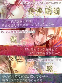 陰陽恋舞 screenshot 6