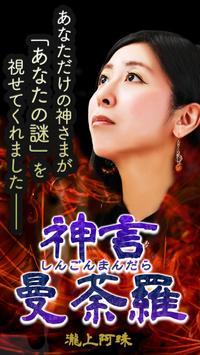 占い無料【神言曼荼羅】福井で「当たる」と人気の占い師が結婚・恋愛鑑定 पोस्टर