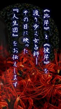 占い無料【神言曼荼羅】福井で「当たる」と人気の占い師が結婚・恋愛鑑定 स्क्रीनशॉट 1