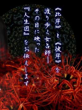 占い無料【神言曼荼羅】福井で「当たる」と人気の占い師が結婚・恋愛鑑定 स्क्रीनशॉट 4
