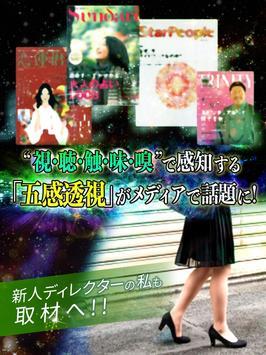 マヤ14代目シャーマン【五感透視】占い 無料 当たる 人気 ảnh chụp màn hình 10