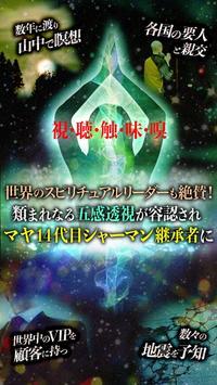 マヤ14代目シャーマン【五感透視】占い 無料 当たる 人気 ảnh chụp màn hình 2
