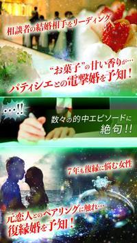 マヤ14代目シャーマン【五感透視】占い 無料 当たる 人気 ảnh chụp màn hình 3