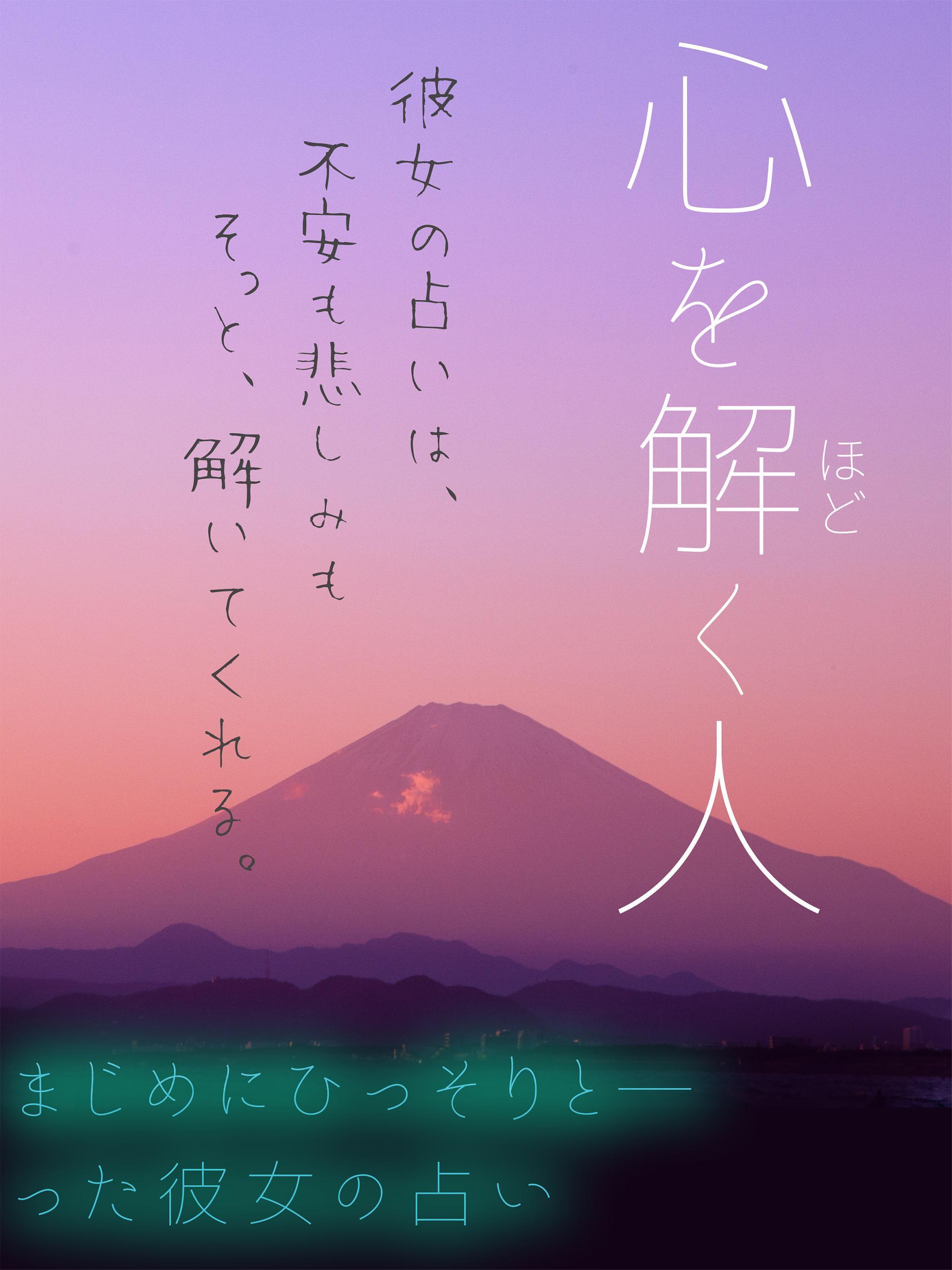 占い 当たる 静岡