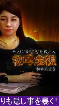 物写念視-当たる占い師と神戸で人気!無料占いあり apk screenshot