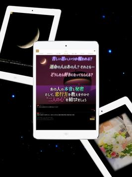 占い無料【産霊占】人気の神業鑑定士が恋・結婚・人生を全的中 screenshot 5
