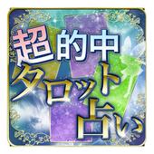 タロット占い~占いの館~ icon