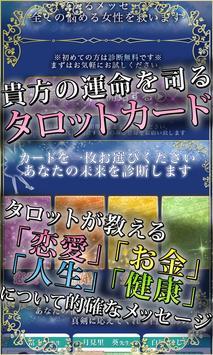 タロット占い~占いの館~ poster