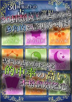 タロット占い~占いの館~ screenshot 7