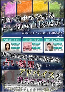 タロット占い~占いの館~ screenshot 5