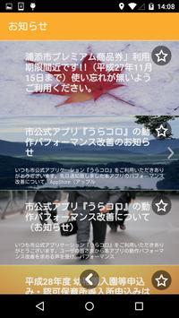 うらコロ apk screenshot