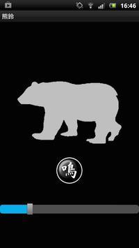 熊鈴 poster