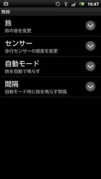 熊鈴 apk screenshot