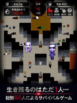 青鬼オンライン スクリーンショット 5