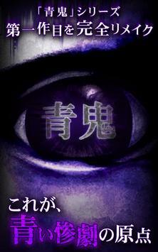 青鬼 poster