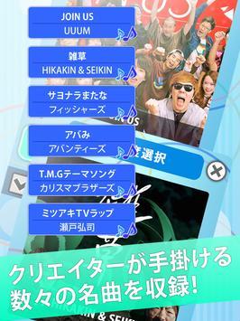 UUUM フェイスダンスパーティ screenshot 7