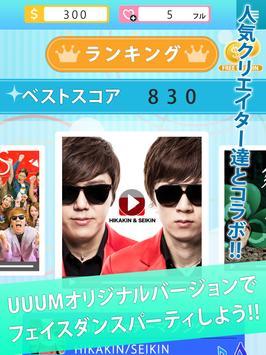 UUUM フェイスダンスパーティ screenshot 6