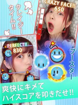 UUUM フェイスダンスパーティ screenshot 8