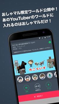 おしゃマル ◼︎マイクラPE簡単マルチ◼︎ screenshot 1
