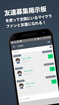 おしゃマル ◼︎マイクラPE簡単マルチ◼︎ screenshot 2