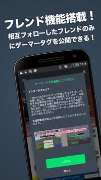 おしゃマル ◼︎マイクラPE簡単マルチ◼︎ screenshot 4