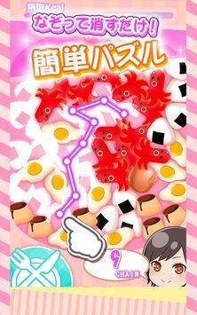 【はらぺこパズル】ごはんに恋をした screenshot 1