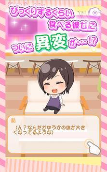 【はらぺこパズル】ごはんに恋をした screenshot 3