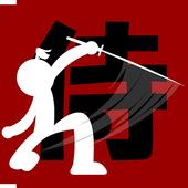 侍 〜サムライ〜 icon