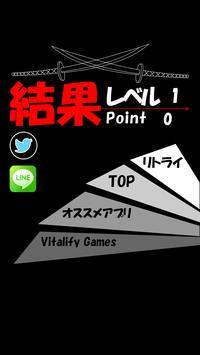 侍 〜サムライ〜 apk screenshot