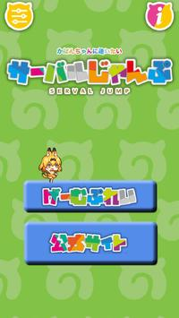 サーバルじゃんぷ〜アニメ「けものフレンズ」の二次創作ゲーム poster