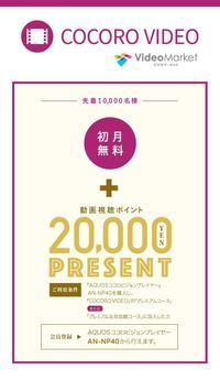 COCORO VIDEO(スマートフォン版) poster