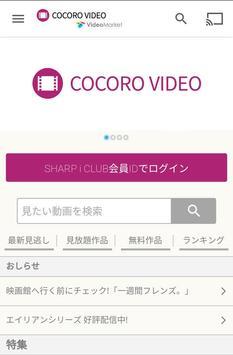 COCORO VIDEO(スマートフォン版) screenshot 1