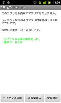 ライセンス検証・課金テストアプリ poster