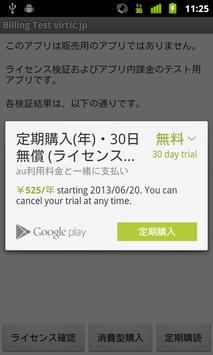 ライセンス検証・課金テストアプリ apk screenshot