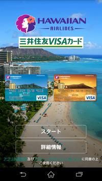 ハワイアンエアラインズVISAカードオフィシャルアプリ apk screenshot