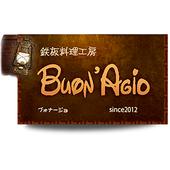 鉄板料理工房 Buon'Agio icon